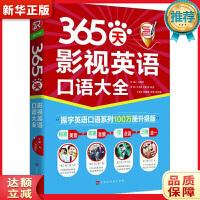 365天影视英语口语大全 方振宇 北京时代华文书局 9787569920529