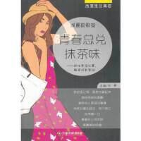 青春总兑抹茶味(角落里的青春) 刘勇 9787504750075 中国财富出版社