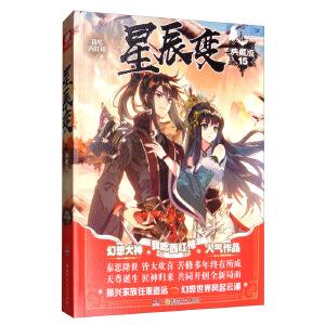 星辰变典藏版15(快递)我吃西红柿湖南少年儿童出版社9787556249145【无忧售后】