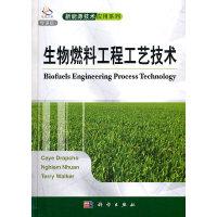 生物燃料工程工艺技术(导读版)