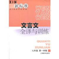 新标准文言文全译与训练七年级第一学期