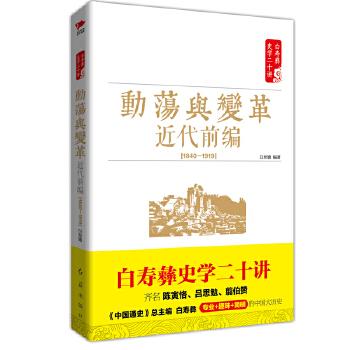 近代前编(1840—1919)(pdf+txt+epub+azw3+mobi电子书在线阅读下载)