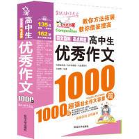作文之星-高中生作文1000篇/让阅读成为享受,让学生爱上作文!新老版本发货