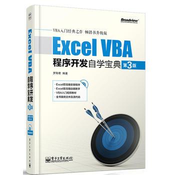 正版图书Excel VBA程序开发自学宝典(第3版)(含CD光盘1张) 罗刚君 9787121240324 电子工业出版社正版图书!客服电话15726655835