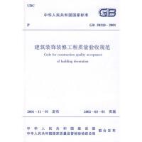 建筑装饰装修工程质量验收规范(GB 50210-2001)