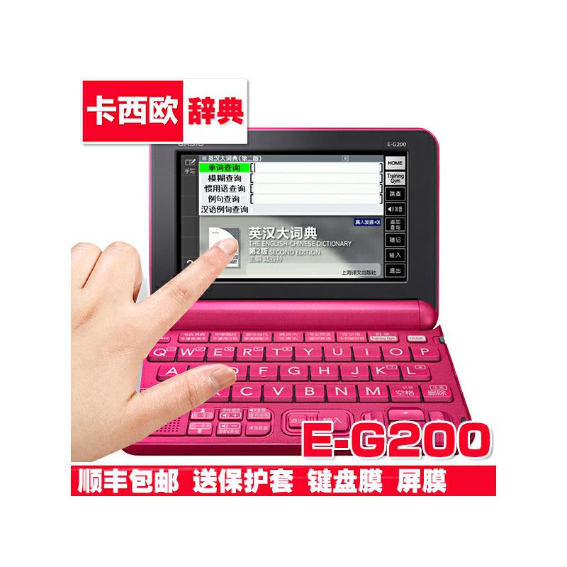 卡西欧E-G200电子词典英汉辞典EG200牛津英语出国学习机翻译顺丰包邮  赠送屏幕膜 键盘膜 防震包