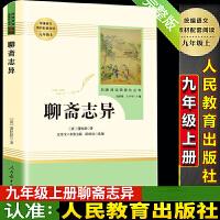 聊斋志异人民教育出版社 人教版 正版包邮 9年级上册下册