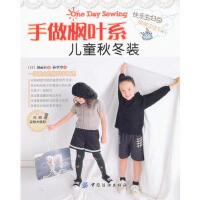 10402手做枫叶系:儿童秋冬装 日本靓丽社,孙翠翠