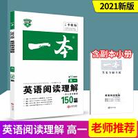开心英语 一本 英语阅读理解150篇 高一 第11次修订 高中生毕业高中英语阅读能力理解训练上册下册同步练习册总复习资