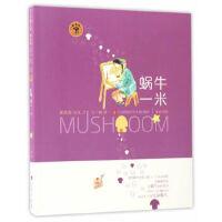【正版直发】蘑菇屋第三辑:蜗牛一米 王一梅 9787558403880 江苏凤凰少年儿童出版社