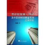 【正版直发】滑动数据重心理论及中国钢材消费量预测应用研究 张积林 9787308108027 浙江大学出版社