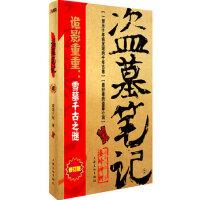 盗墓笔记 2(修订版) 南派三叔,磨铁图书 出品 上海文化出版社 9787807407287