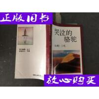 [二手旧书9成新]哭泣的骆驼 /[台湾]三毛 陕西旅游出版社