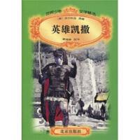 世界少年文学精选:英雄凯撒莎士比亚,黄瑞娟北京出版社9787200029611