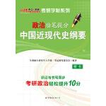 中公考研考研字帖系列政治动笔提分中国近现代史纲要(楷书)
