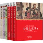 经典童话套装:安徒生童话彩色典藏版+格林童话全集彩色插图版(全6册)