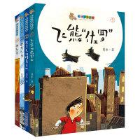 葛冰动物童话(套装共4册)