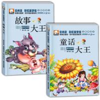 中国故事大王 童话大王 2册 拼音读物 注音拼音美绘本读物画库 3-6岁-9岁-12岁一年级2年级课外读物阅读丛书套装