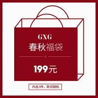 GXG福袋男装[149元/3件] 春季男士青年潮都市时尚福袋[款式随机]