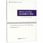 研究生学位英语阅读理解技巧解析/外国语言文学研究丛书