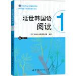 延世韩国语阅读1(含MP3一张) 延世大学韩国语学堂,孔凡磊 9787510097898 世界图书出版公司