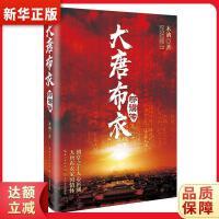【正版直�I】大唐布衣郇���,�L江文�出版社,木�G,9787570213054