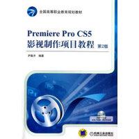 Premiere Pro CS5影视制作项目教程 第2版