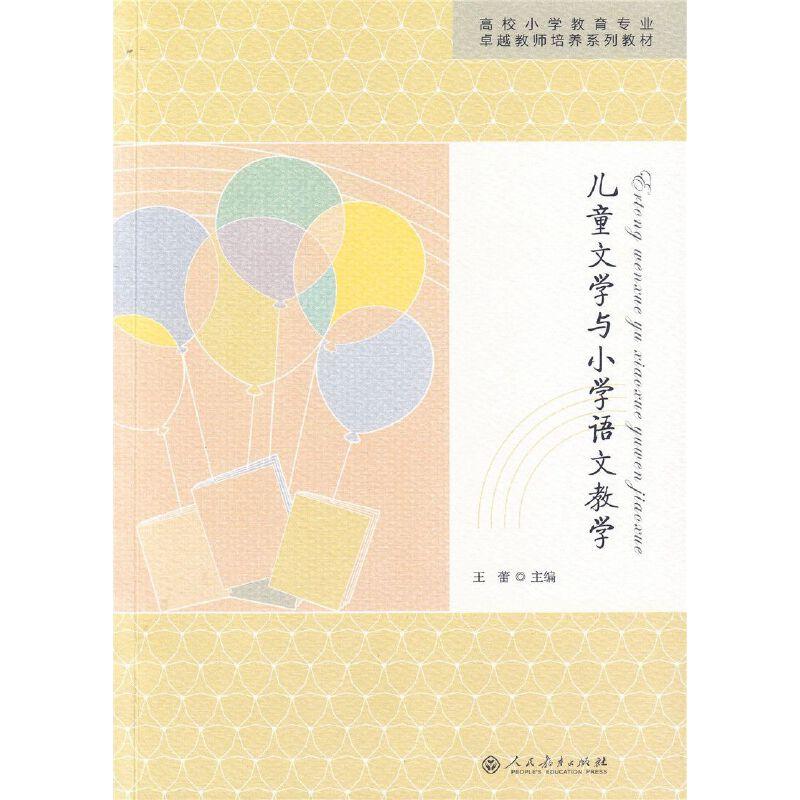 高校小学教育专业卓越教师培养系列教材·儿童文学与小学语文教材