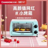 长虹11L电烤箱迷你小型电烤箱家用 烘焙 多功能全自动烤箱蛋糕