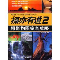 【二手旧书9成新】摄亦有道2摄影构图完全攻略(日)山口高远中国青年出版社