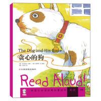 Read Aloud:贪心的狗