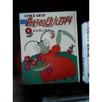 【老书收藏F】最好的幼儿百科1 我的昆虫朋友 /光复书局 海豚出版社