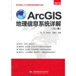 【正版全新直发】ArcGIS地理信息系统详解(10 1版)(1CD) 田庆,陈美阳,田慧云著 978783002144