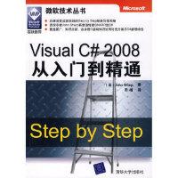 【新书店正版】Visual C# 2008从入门到精通(微软技术丛书)(英)夏普9787302188414清华大学出版