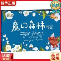 魔幻森林(明信片) 糖果猫猫