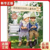 1周就能织好的儿童毛衣80~90cm (日)日本靓丽出版社,薛冉冉 河北科技出版社9787537575133【新华书店