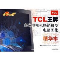 TCL王牌彩色电视机畅销机型电路图集(精华本)