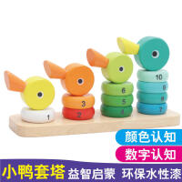 儿童彩虹小鸭套塔叠叠乐 木制玩具形状认知和形状配对1-5岁