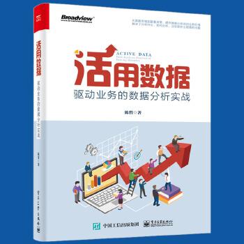 正版 活用数据 驱动业务的数据分析实战 企业数据分析实操书籍 数据思维方法战略用户客户分类品牌建设产品设计渠道促销配置教程书