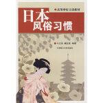 【新书店正版】日本风俗习惯马兰英,臧运发著9787561132890大连理工大学出版社