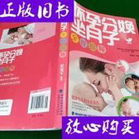 [二手旧书9成新]大彩生活读库:怀孕分娩坐月子全程指导 /翟建军