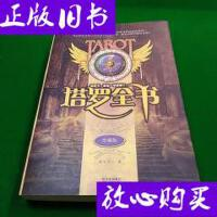 [二手旧书9成新]塔罗全书 /迪亚夫人 哈尔滨出版社