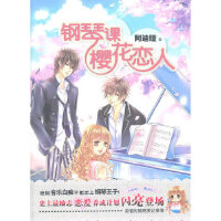 【二手书9成新】钢琴课樱花恋人阿迪娅9787510417931新世界出版社