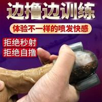 男性阴摩擦茎训练器保健品真阴男用学生龟头敏感训练器训练按摩器