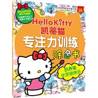 【新书店正版】凯蒂猫专注力训练涂色书 凯蒂猫生活很快乐日本三丽鸥公司人民邮电出版社9787115362216