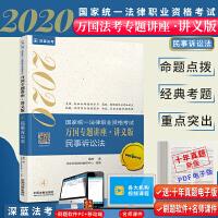 2020国家统一法律职业资格考试万国专题讲座・讲义版 民事诉讼法 中国法制出版社