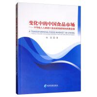 正版全新 变化中的中国食品市场:中等收入人群进口食品质量感知和消费意愿
