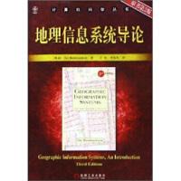 地理信息系统导论(原书第3版)9787111180135 【正版图书,本店满129送198精美图书】