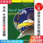 出租车惊魂 书虫牛津英汉双语读物系列 入门级小学生四五六高年级初一外研社中英文对照初中课外阅读英语文学小说故事书。原著