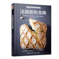 世界名厨甜点+法国面包宝典 世界面包大师艾瑞克・凯瑟经典配方 面包蛋糕甜点饼干酥挞制作西点 简易家庭烘焙 烘培大全 面包
